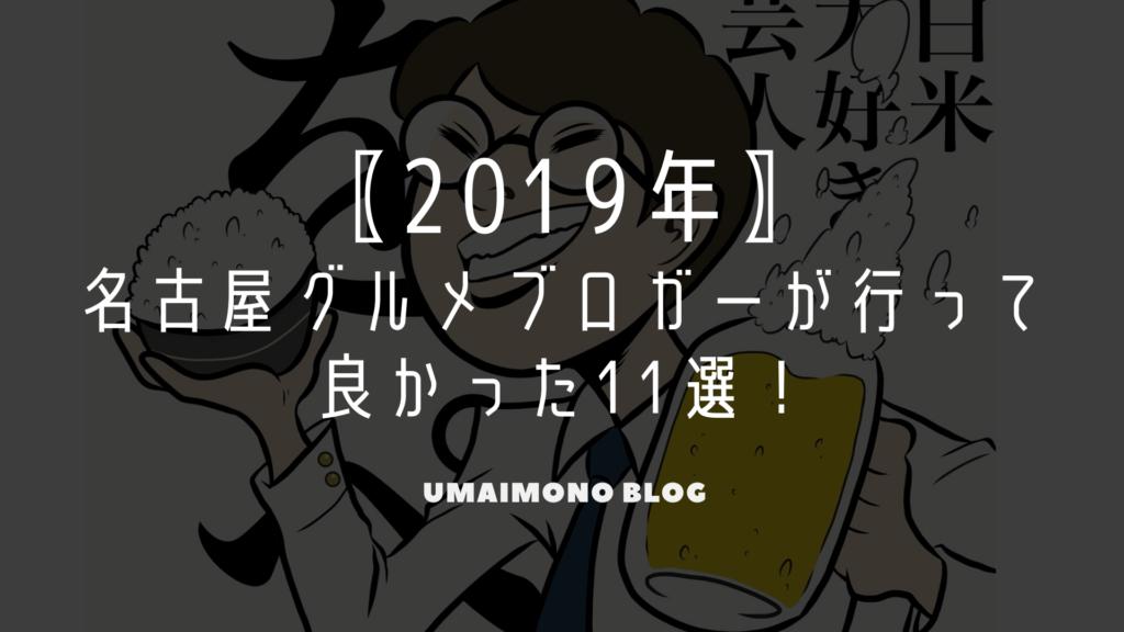 2019名古屋グルメブロガーおすすめ飲食店11選