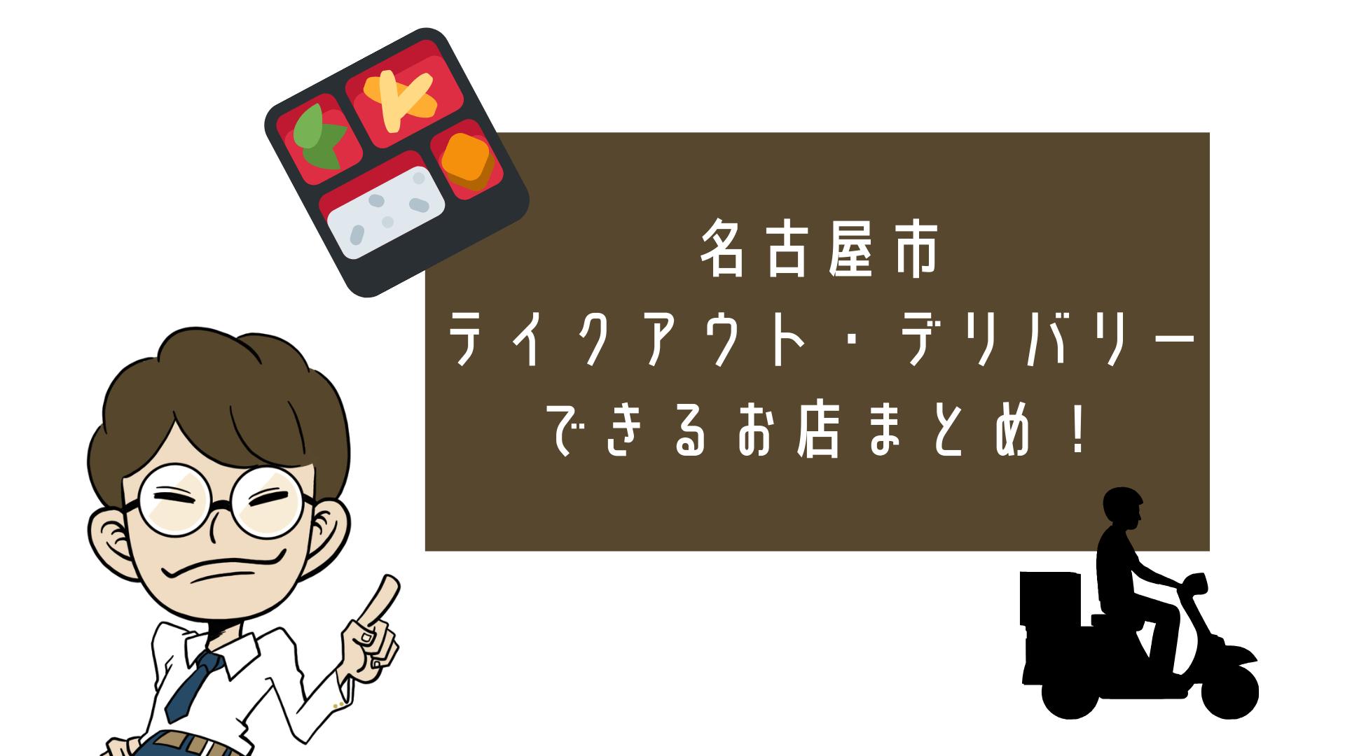 【マップあり!実際に食べてみた】名古屋市でお弁当の持ち帰り・テイクアウト・デリバリー可能な飲食店まとめ!
