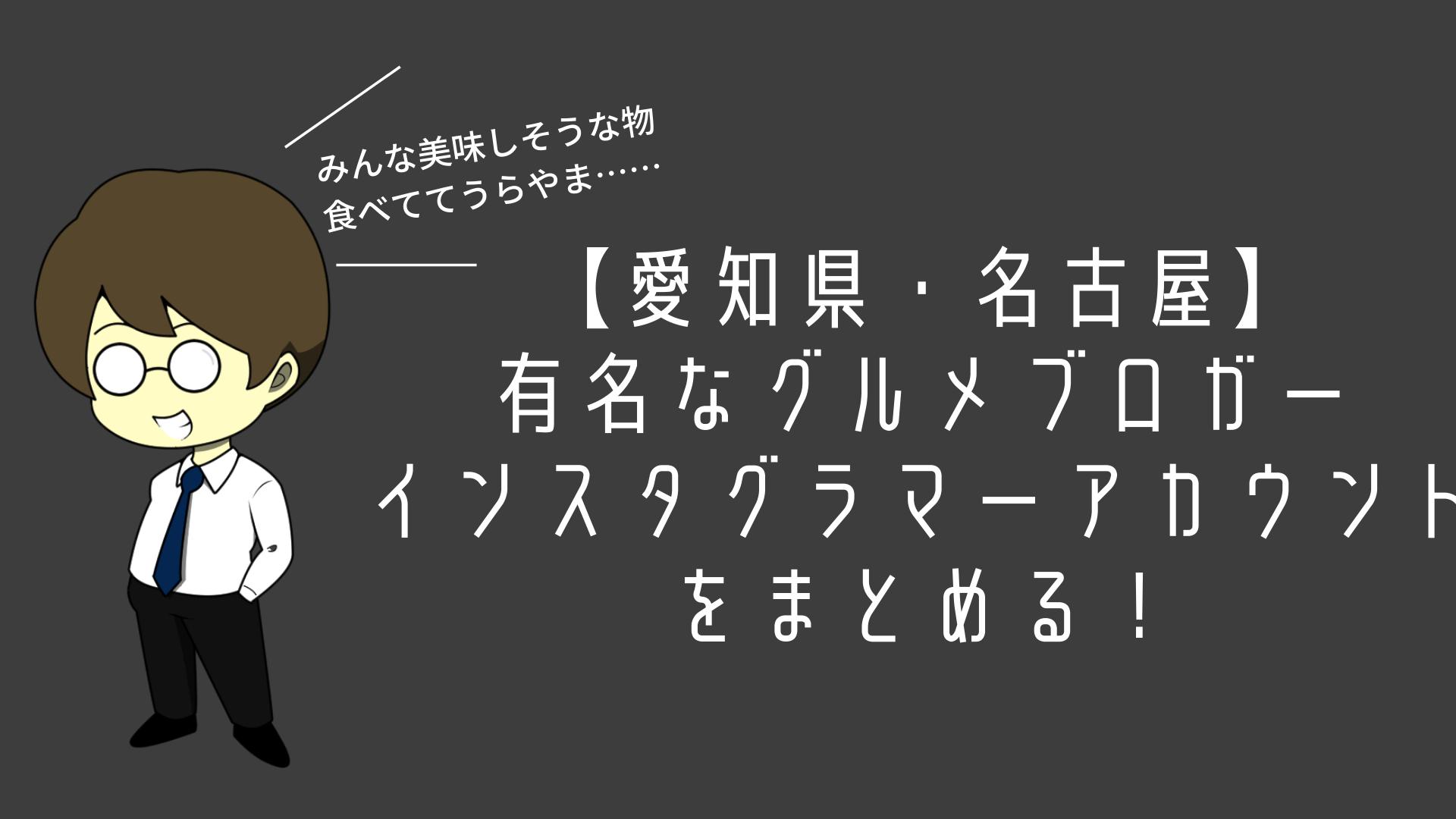 【愛知県・名古屋】有名なグルメブロガー・インスタグラマーアカウントをまとめる!