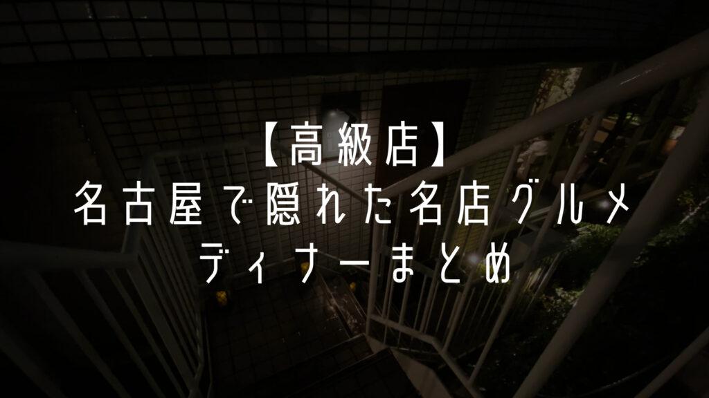 【高級店】 名古屋で隠れた名店グルメ ディナーまとめog.com/aichi/A2301/A230101/23057124/