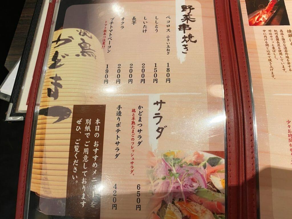 焼鳥かどまつ名駅店メニュー3