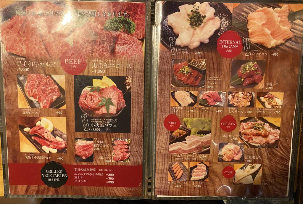 焼肉小次郎メニュー2