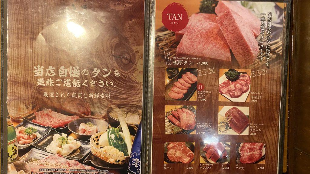 焼肉小次郎メニュー1