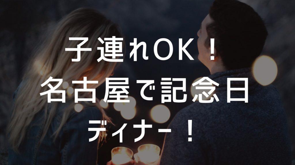 名古屋で子連れOKな記念日ディナー