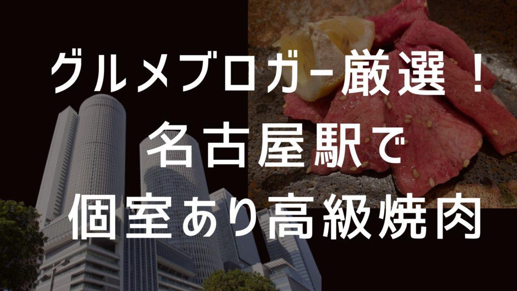 名古屋駅個室ありの高級な焼肉