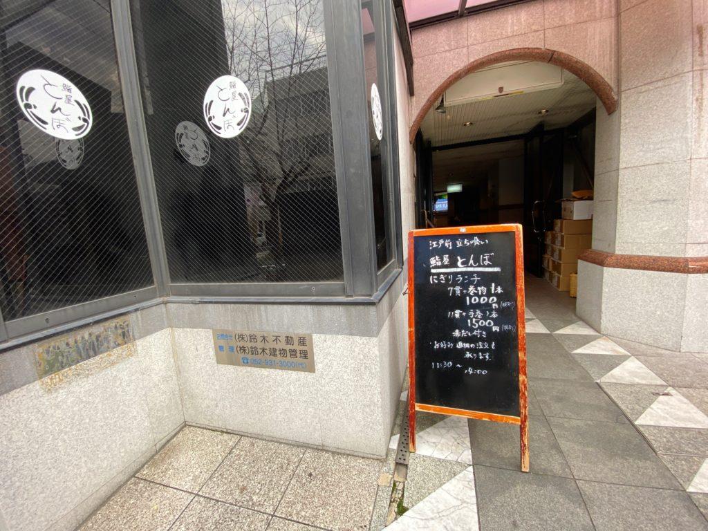 鮨屋とんぼ新栄の外観