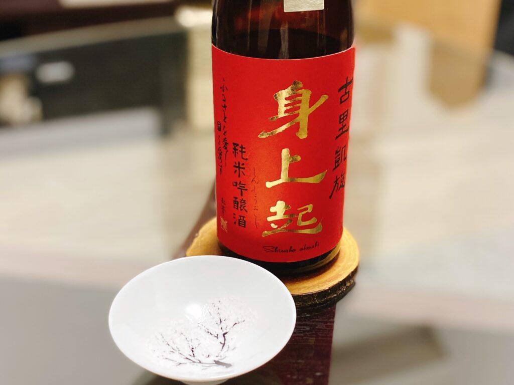 身上起(しんしょうおこし)純米吟醸