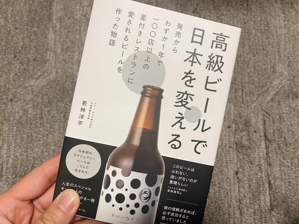 高級ビールで日本を変える ROCOCO Tokyo WHITEの本