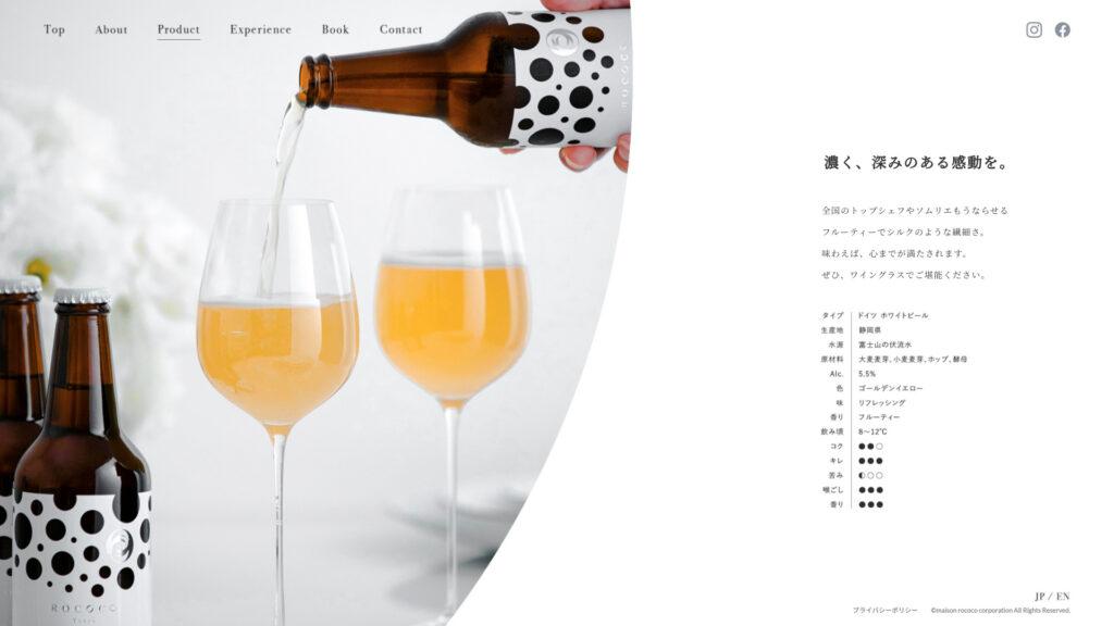 ROCOCO Tokyo WHITEとワイングラス